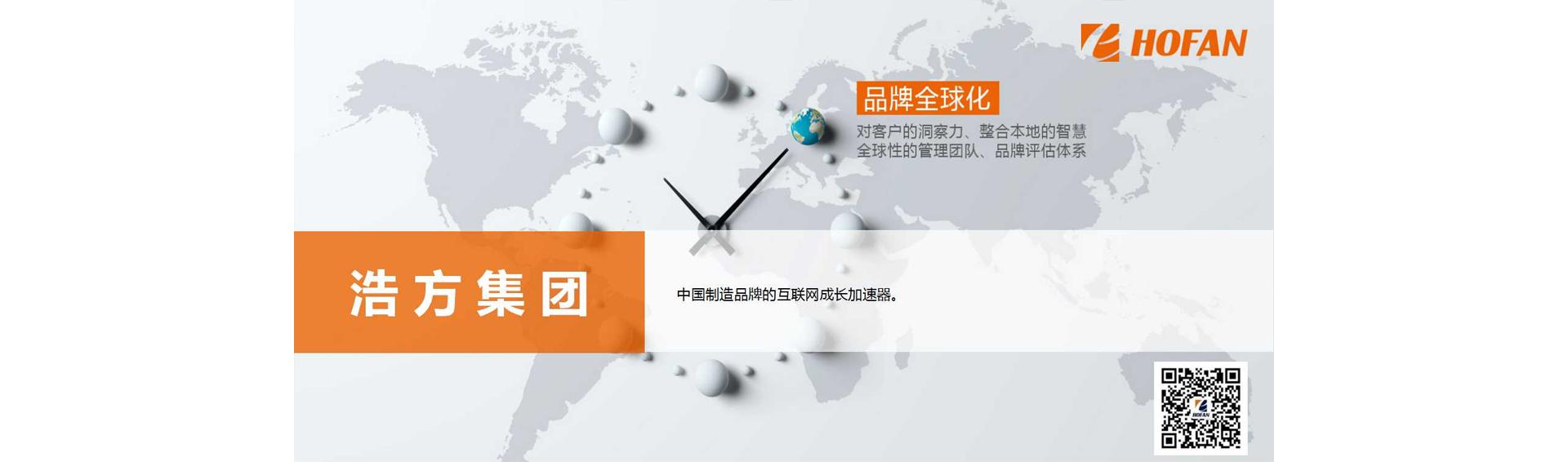 公司简介 - 浩方集团官方网站