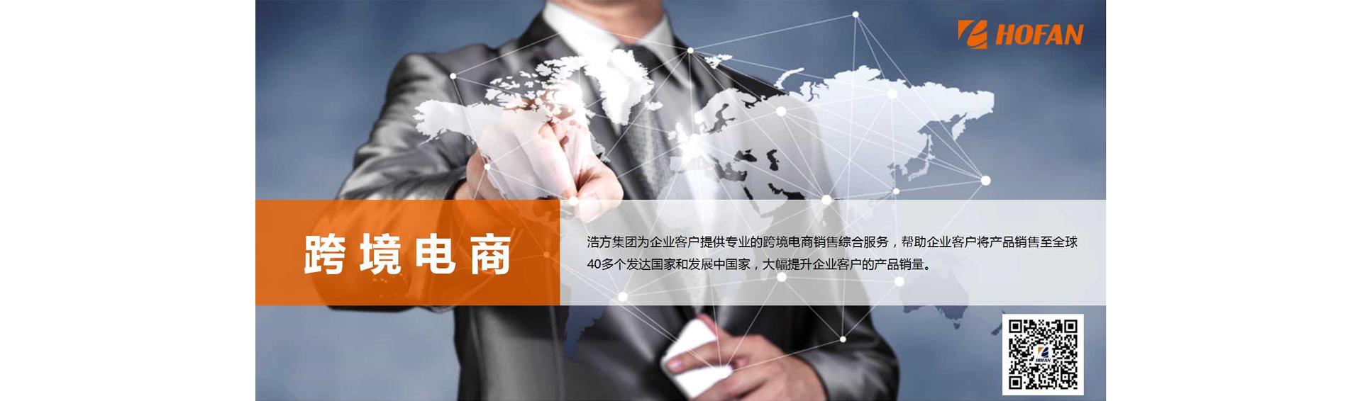 跨境电商 - 浩方集团官方网站