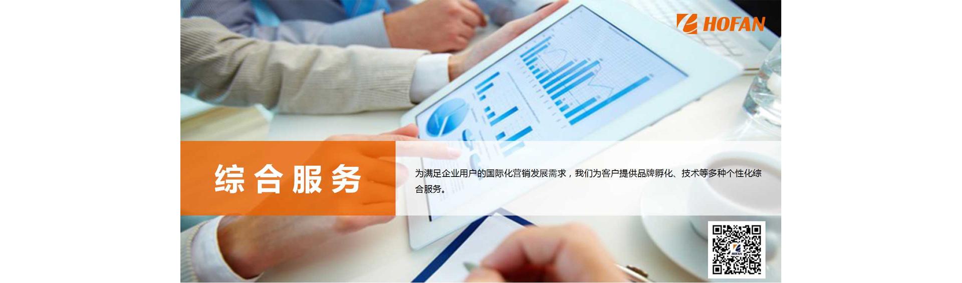 综合服务 - 浩方集团官方网站