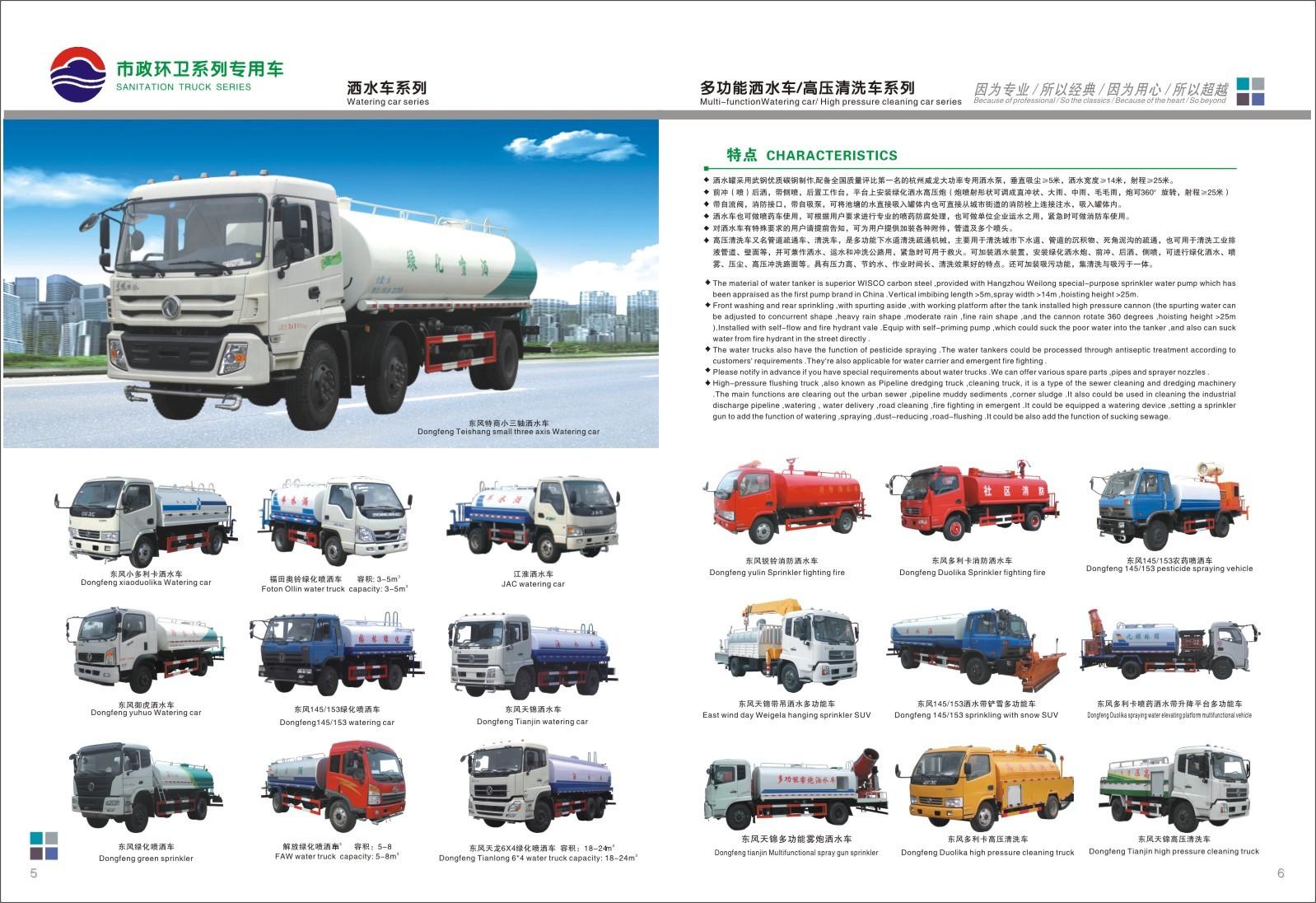 湖北 润 力 润 知 星 牌 SCS 最新 国 五 改装 车辆 公告 车型