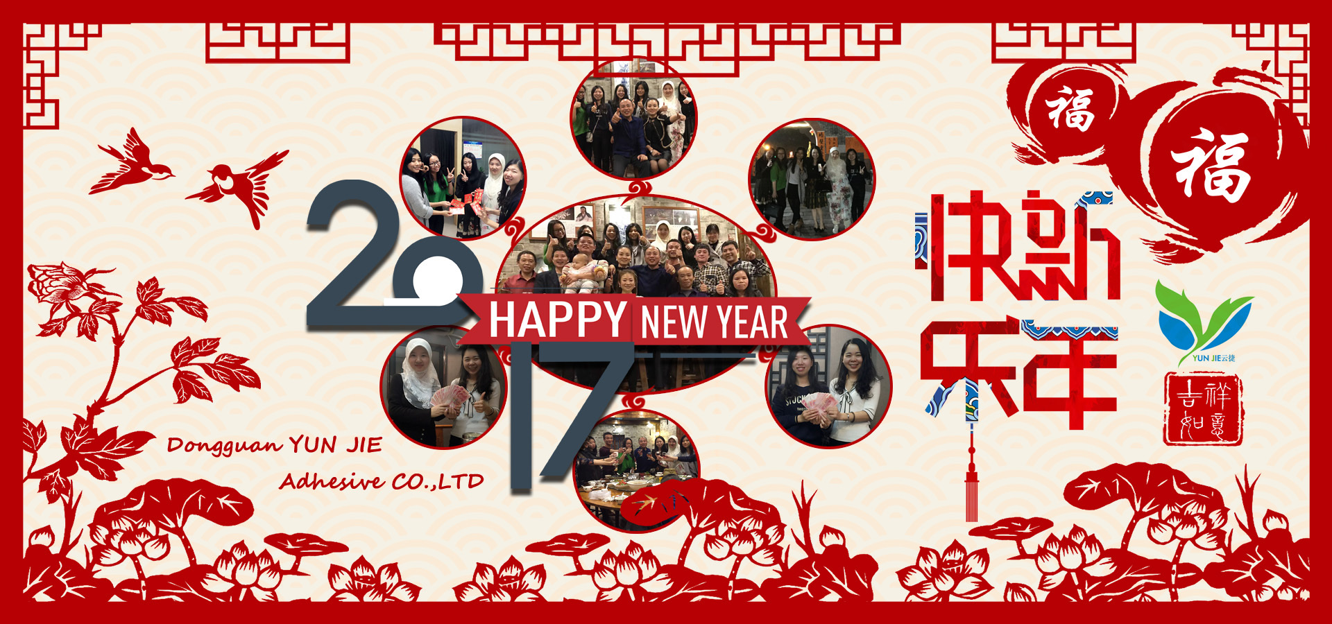 Happy new year! YUNJIE say some Sincere words for you!