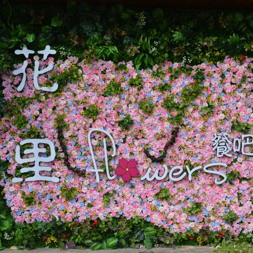 flowers wall backdrop