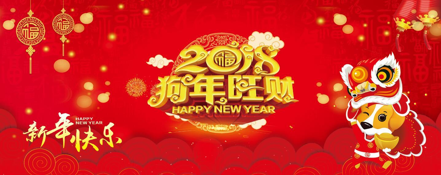 Happy Chinese new year! Our Spring Festival holiday February