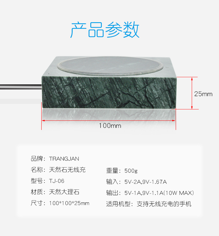 Trangjan New Products in Dec.-- Natural Marble wireless char