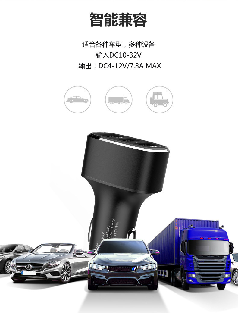 Multi-compatible car charger