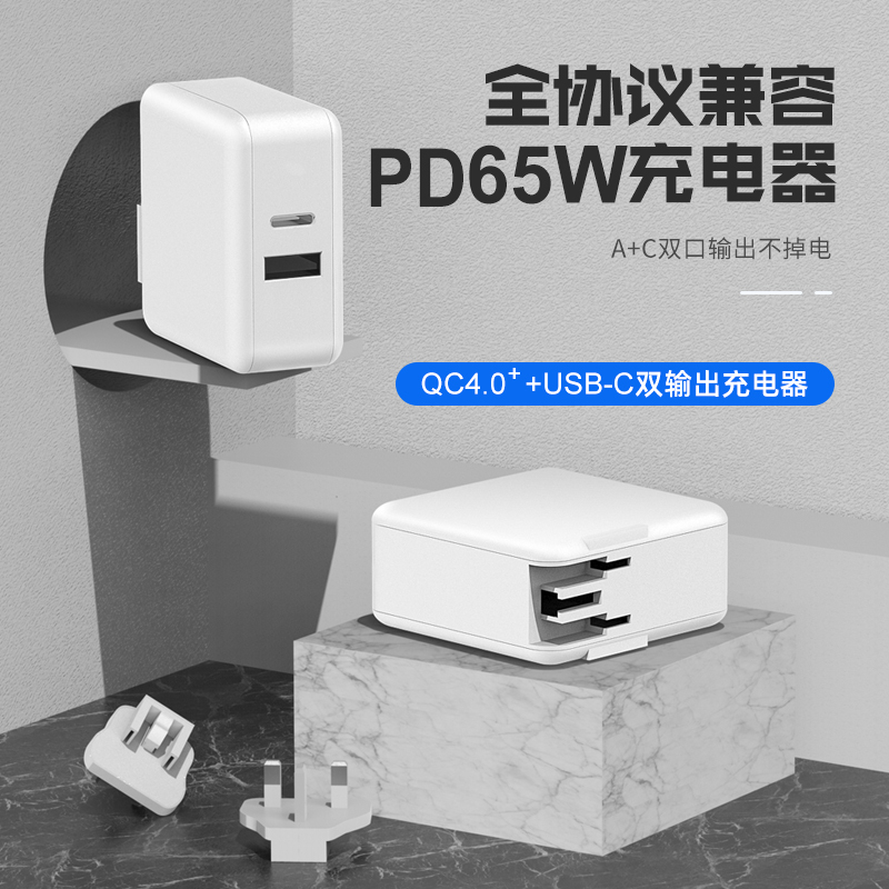 65 W USB A QC + Typ C PD Dual-Port-Multiprotokoll-PD-Schnell