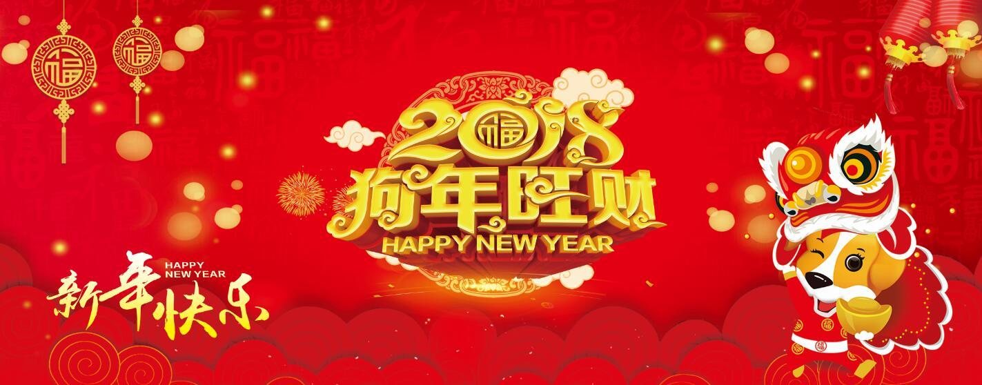 Happy Chinese new year! Our Spring Festival holiday Feb 8-26