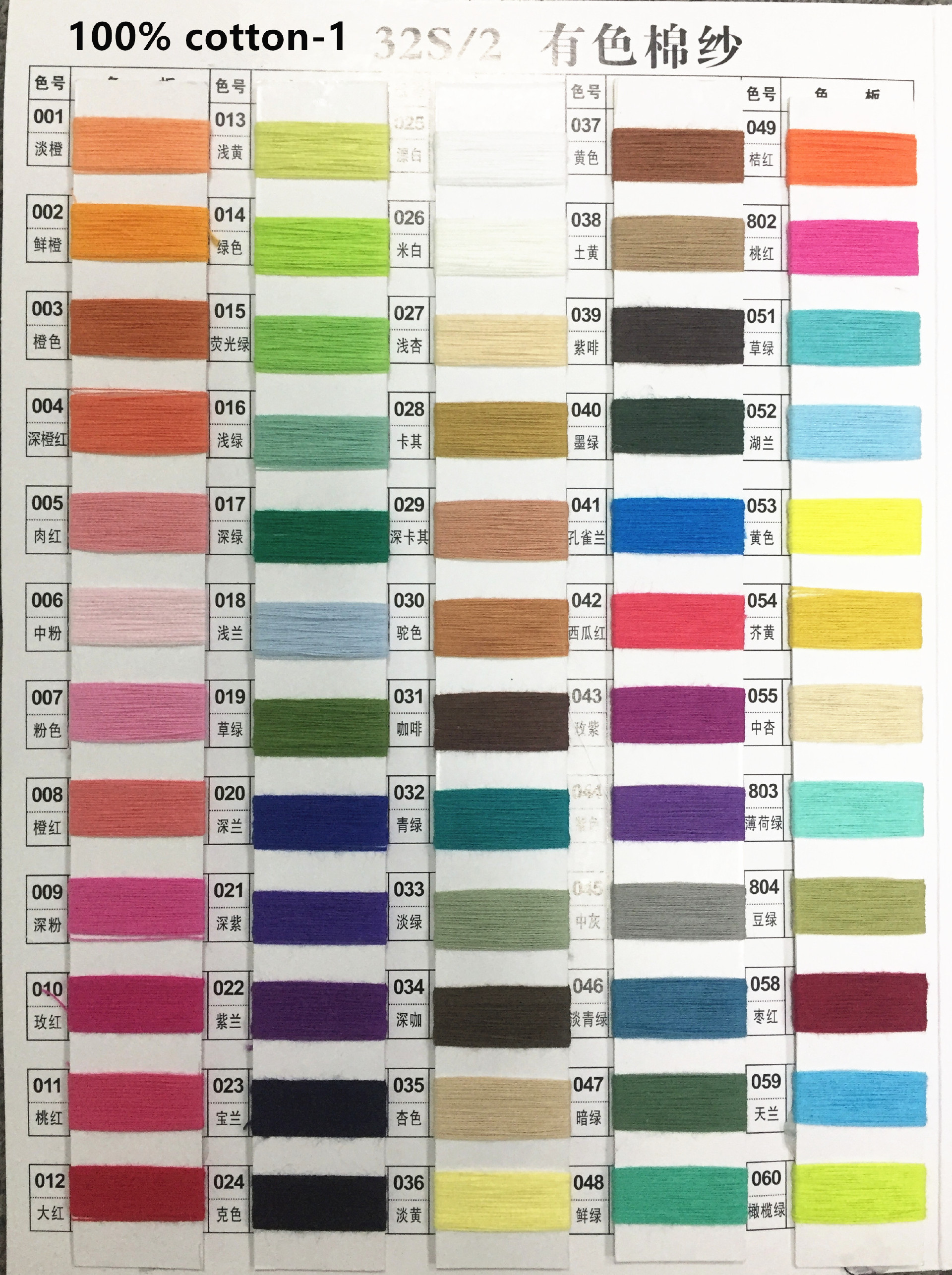 Yarn Color Card 100% cotton