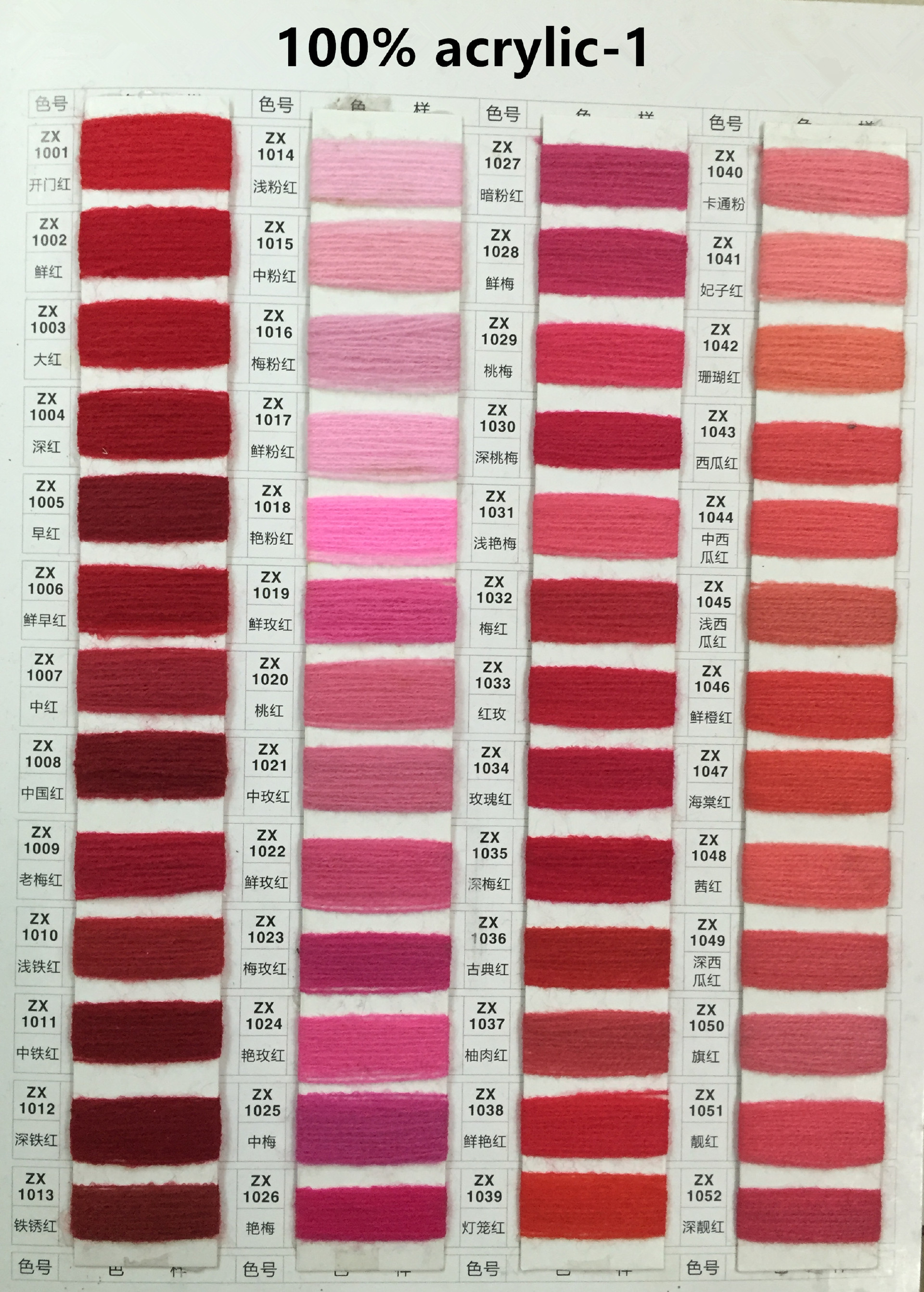 Yarn Color Card 100% Acrylic