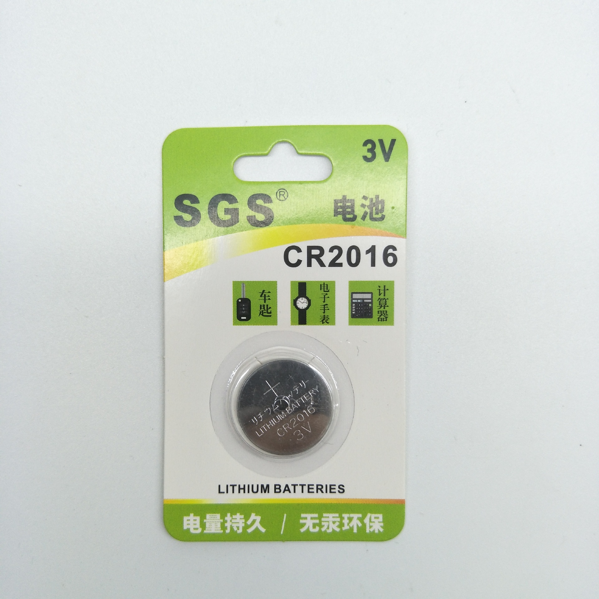 SGS lithium battery CR2016