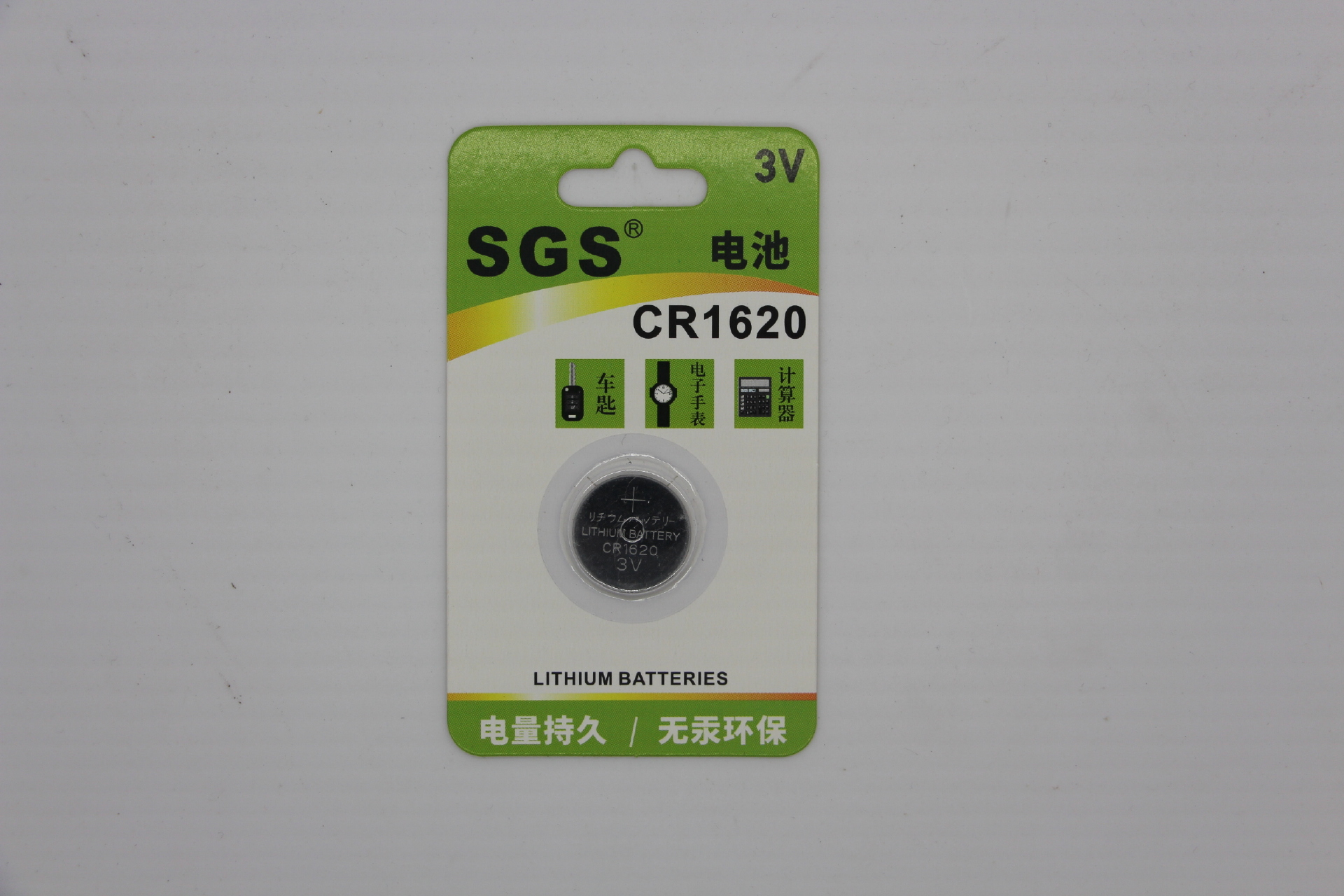 SGS lithium battery CR1620