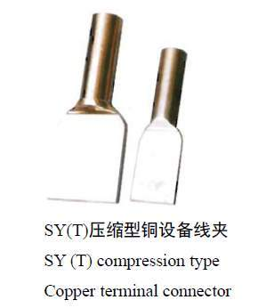 SY (T) compression type Copper terminal connector