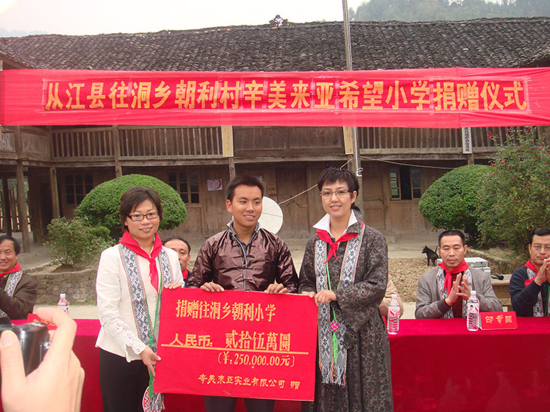 ESUN Help Building Primary School in Congjiang, Guizhou