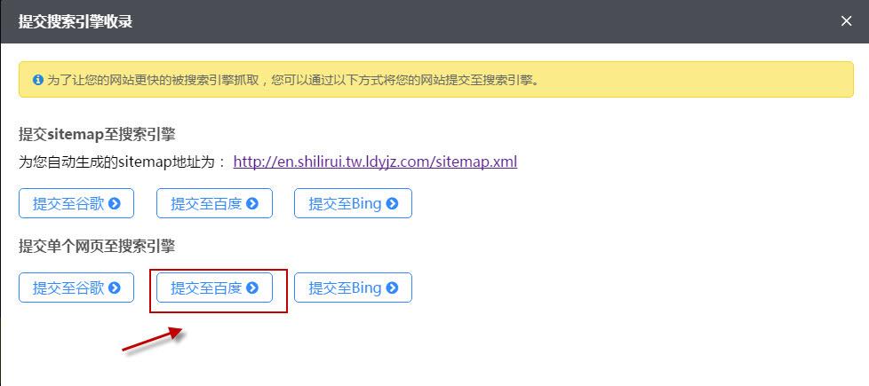 内、外贸网站建设-如何把单个网页提交至百度、谷歌、Bing搜索引擎?