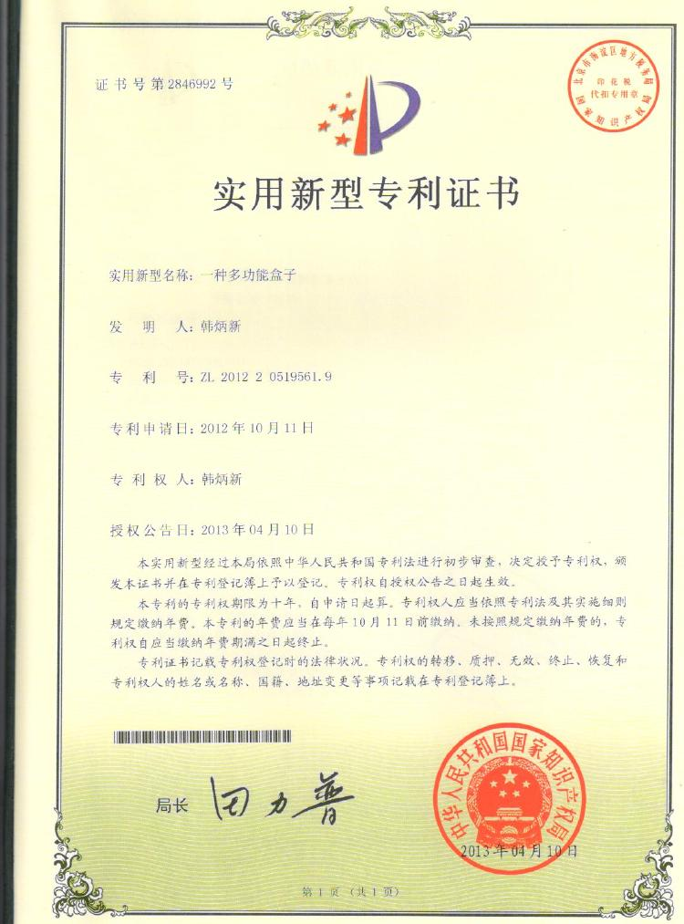 The Utility Model Patent Certificate 2