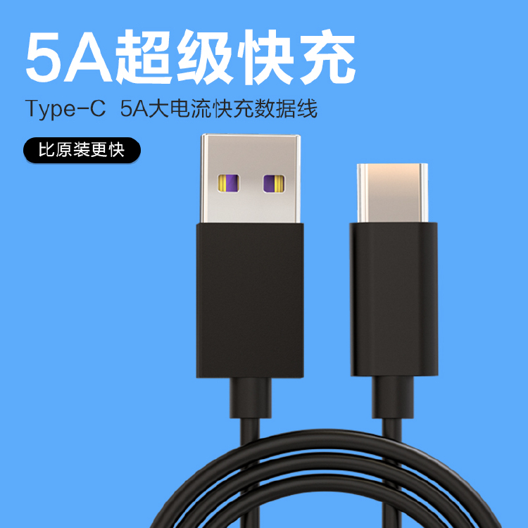 Type C 5A high current super fast charge data line