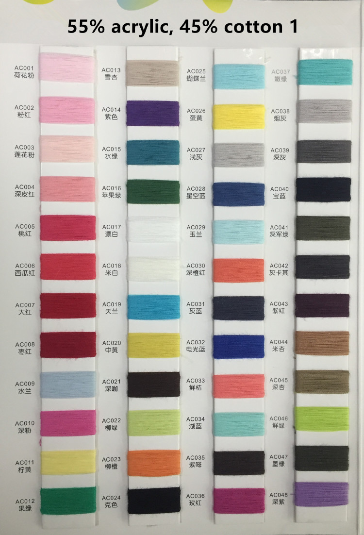 Yarn Color Card 55% acrylic, 45% cotton
