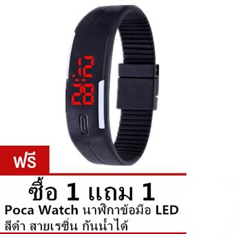 Poca Watch นาฬิกาข้อมือ LED สีดำ สายเรซิ่น กันน้ำได้ ซื้อ 1