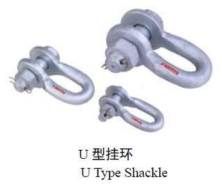 Shackle (Type U) U-7