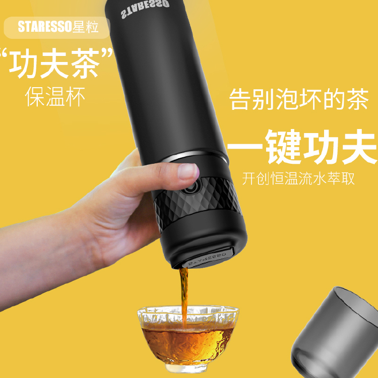 STARESSO Smart brewer bottle, tea tumbler, gongfu tea
