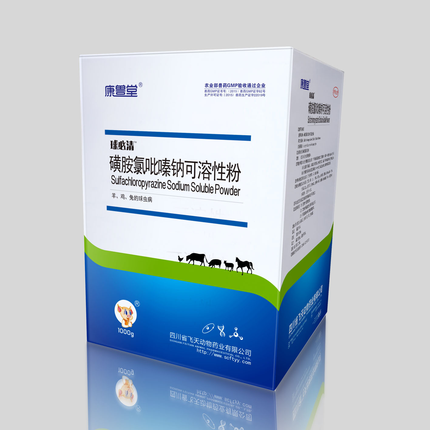 Sulfachloropyrazine sodium Soluble Powder