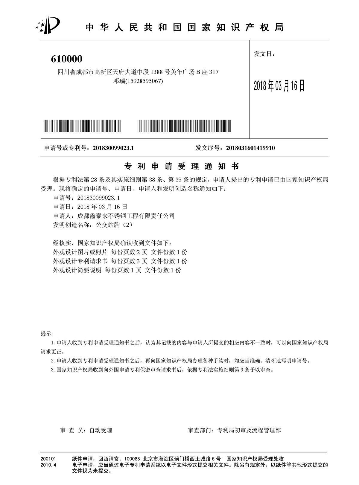 The company has obtained the patent certificate for the desi