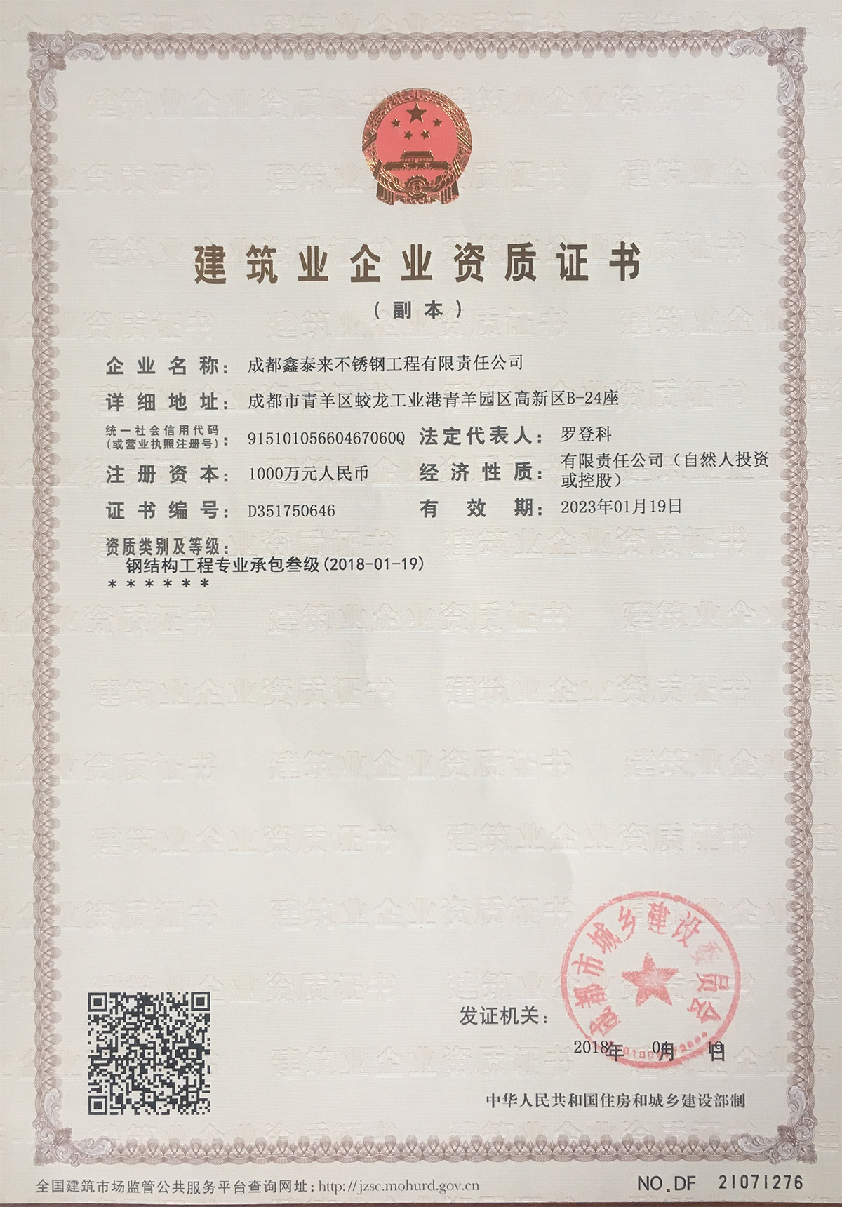 The company has obtained the qualification of grade iii stee