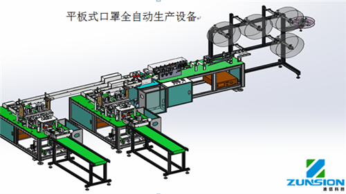 Flat mask full automatic production equipment (one for two)