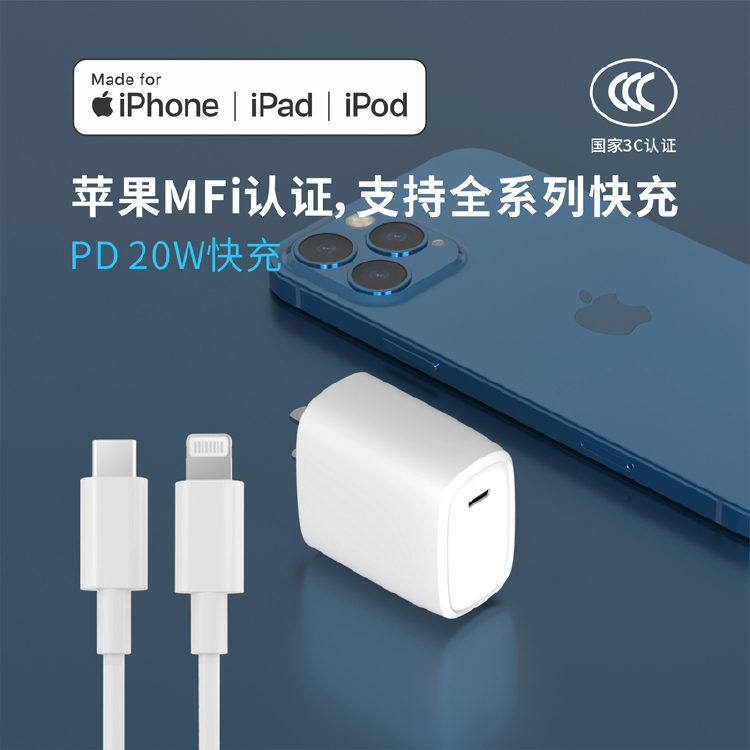 20W MFi certified QC+PD fast charging wall charger
